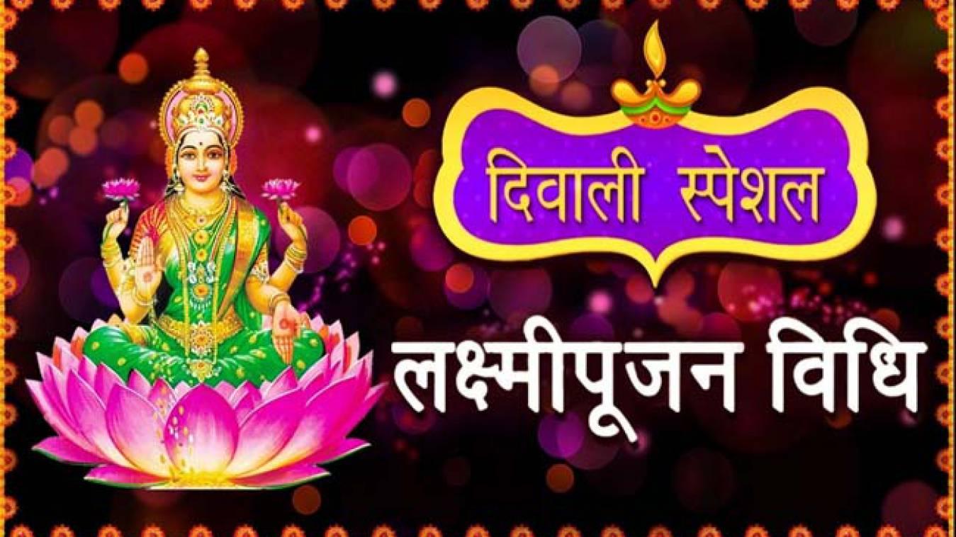दिवाली पर ऐसे करें लक्ष्मी पूजा, कभी नहीं आएगी कंगाली