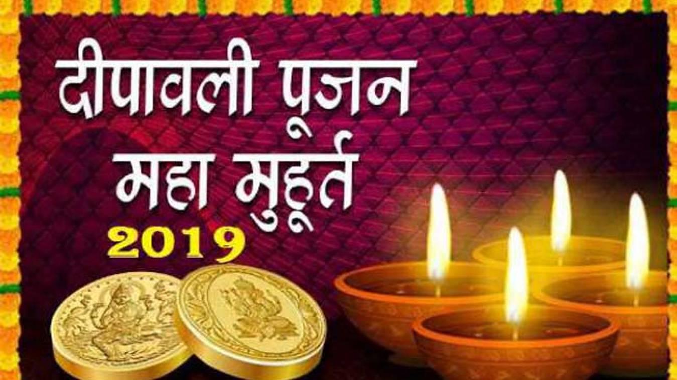Diwali 2019: 37 साल बाद पड़ रहा है ये खास संयोग, इस शुभ मुहूर्त में करें पूजा