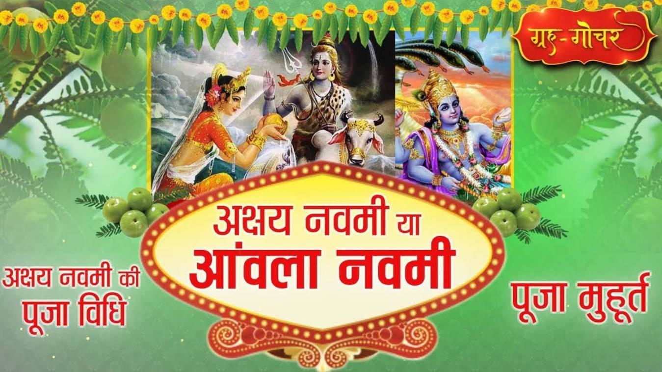 Akshay Navami Vrat Katha: पढ़िए अक्षय नवमी की पूरी व्रत कथा