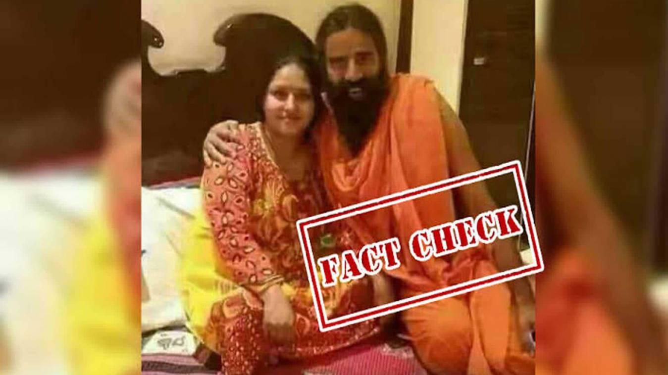 इस महिला के साथ बाबा रामदेव के फोटो को गंदे कमेंट के साथ किया जा रहा शेयर