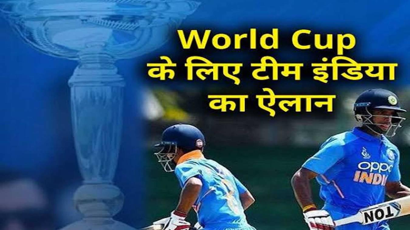 विश्व कप के लिए टीम इंडिया का ऐलान, इन खिलाड़ियों को मिली जगह