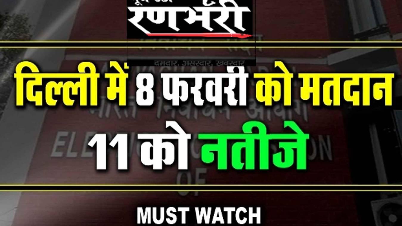 दिल्ली विधानसभा चुनाव का ऐलान, आठ फरवरी को मतदान, 11 को नई सरकार का ऐलान