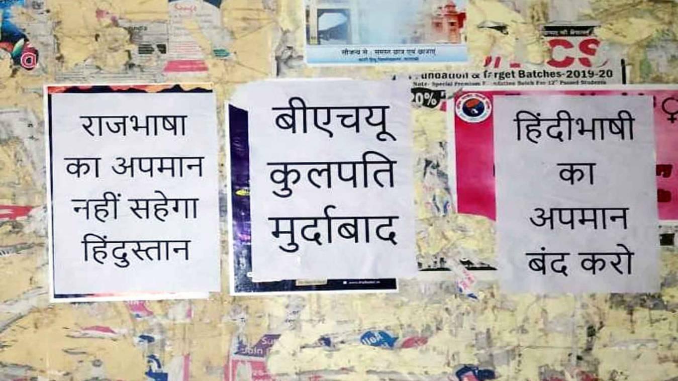 वाराणसी:  बीएचयू परिसर में लगा वीसी के खिलाफ पोस्टर, 'हिन्दी भाषी अभ्यर्थियों का किया अपमान'