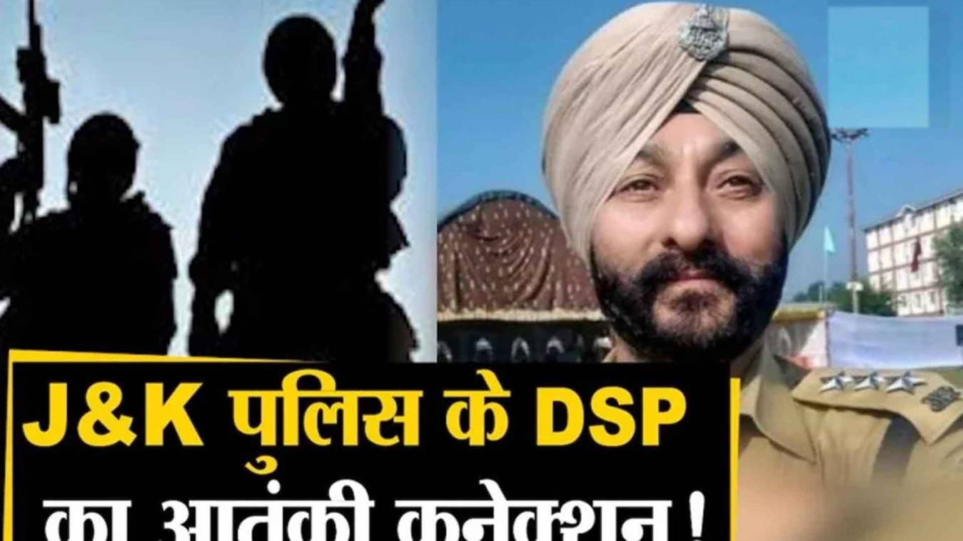 जम्मू: एक और सीनियर ऑफिसर  कर रहा अतंकवादियों के लिए काम, DSP देविंदर ने पूछताछ में किया खुलासा