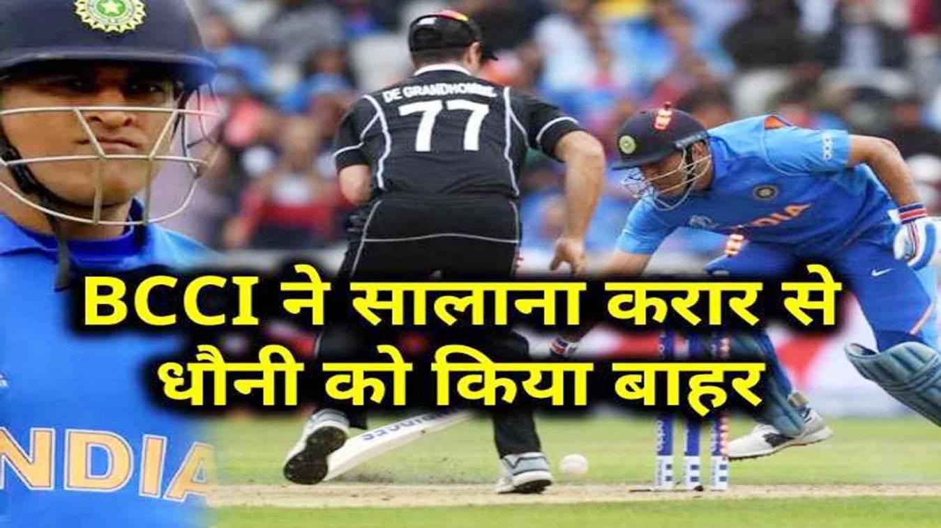 एमएस धोनी की BCCI के सालाना करार से छुट्टी, करियर हुआ समाप्त? जानें खिलाड़ियों की पूरी लिस्ट