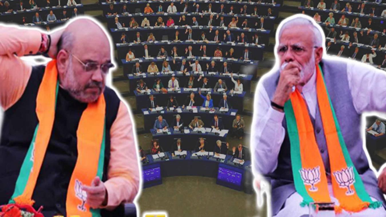 गजब: यूरोपीय संसद में सीएए के खिलाफ प्रस्ताव, भारत ने आपत्ति जताते हुए बताया आंतरिक मामला