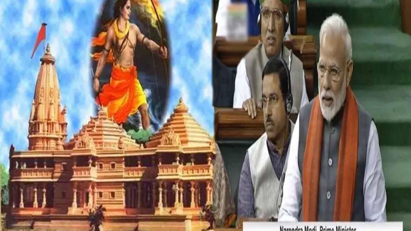 संसद में पीएम मोदी ने की राम मंदिर ट्रस्ट की घोषणा, 'श्रीराम जन्मभूमि तीर्थ क्षेत्र' होगा नाम