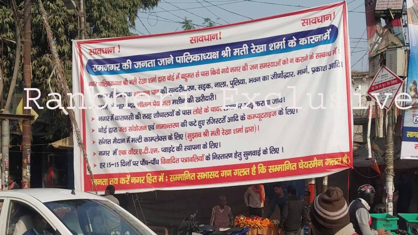 वाराणसी: 'रामनगर की जनता जाने, पालिकाध्यक्ष रेखा शर्मा के कारनामे', चौराहे पर लगा पोस्टर