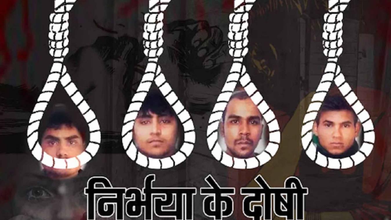 निर्भया के दोषियों का नया डेथ वारंट जारी, 3 मार्च की सुबह 6 बजे तिहाड़ में होगी फांसी