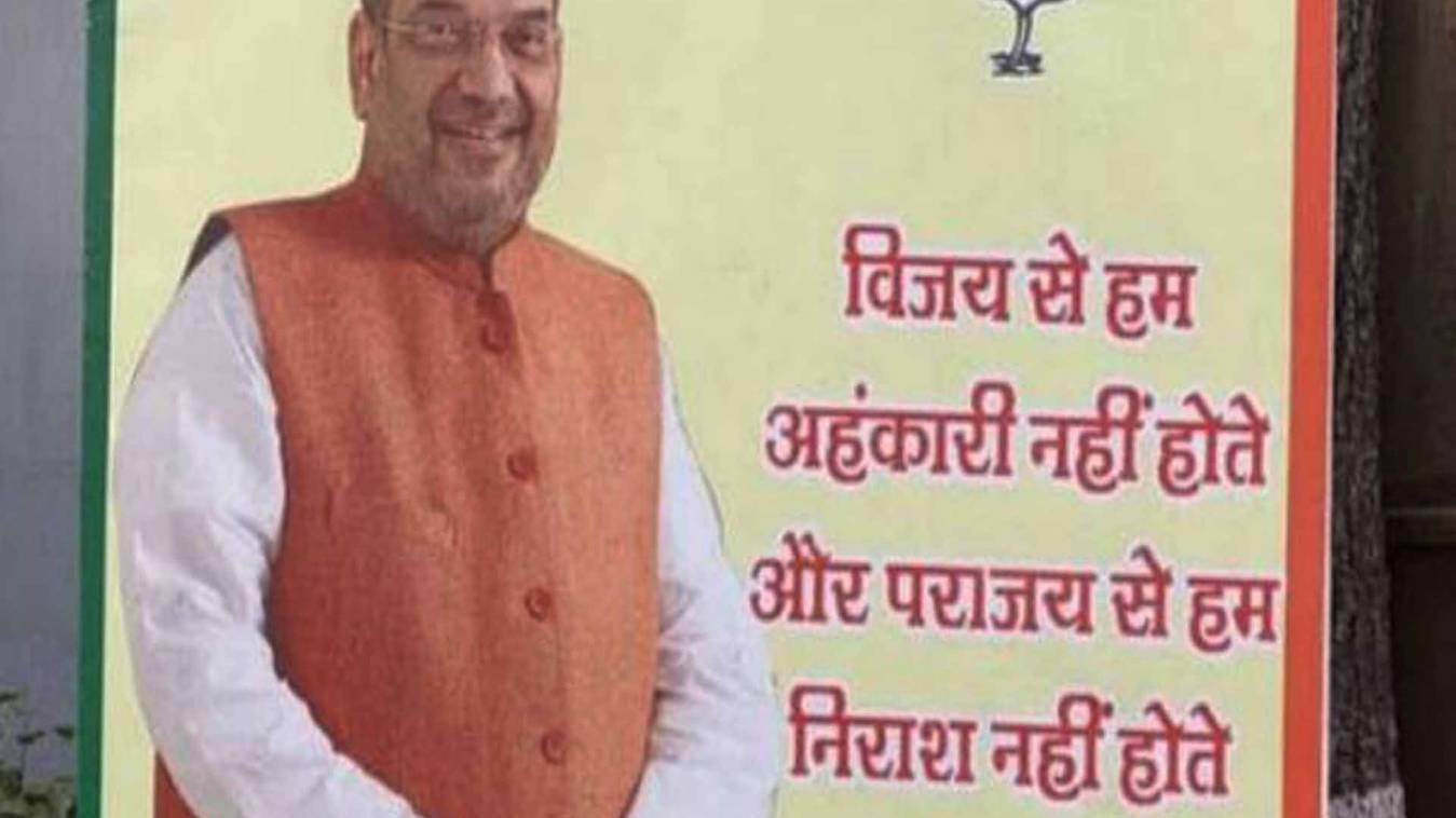 Delhi Election: भाजपा नतीजों से पहले ही स्वीकारी पराजय, दफ्तर में लगे पोस्टर