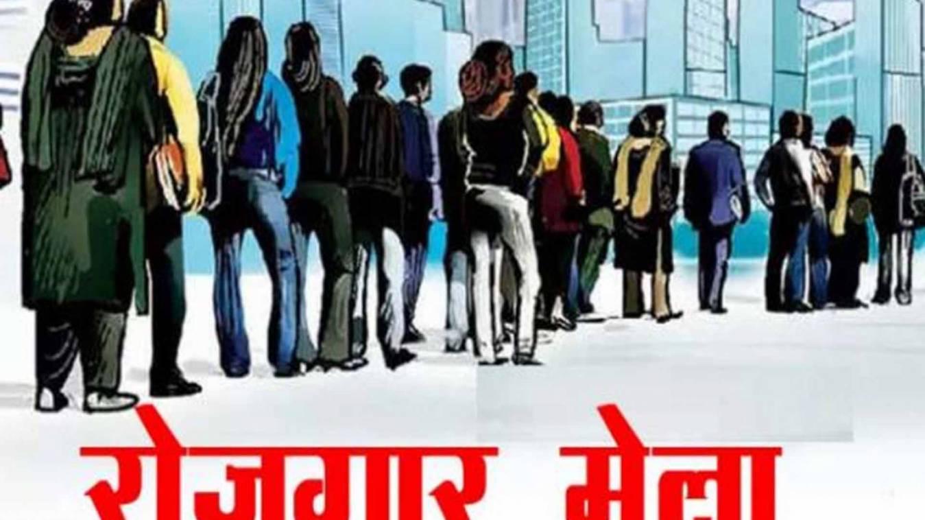 वाराणसी: लगेगी दो दिन की रोजगार पाठशाला, योग्य उम्मीदवारों को मिलेगा JOB ऑफर