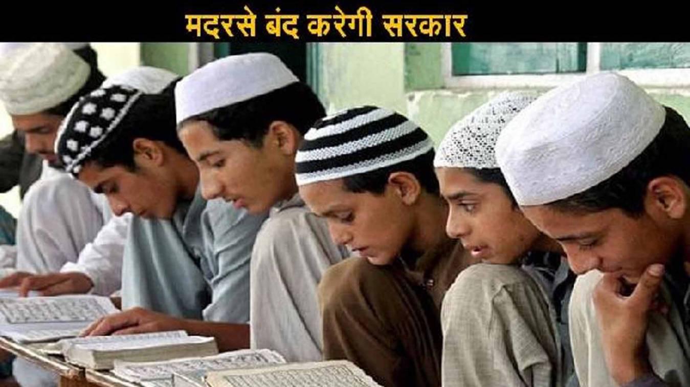 Breaking: बीजेपी सरकार का बड़ा फैसला, बंद होंगे सभी मदरसे और संस्कृत विद्यालय