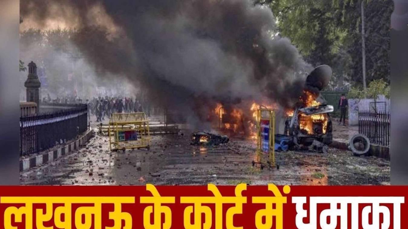 Big Breaking: लखनऊ कोर्ट में बम धमाका, कई वकील जख्मी