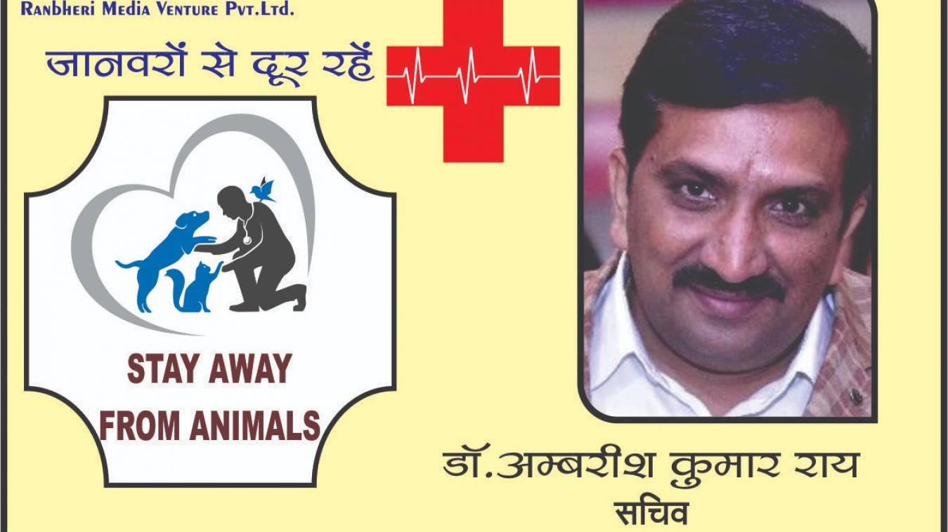 कोरोना: पालतू एवं सड़क पर मौजूद जानवरों से दूरी बनाए रखें: डॉ. अम्बरीश