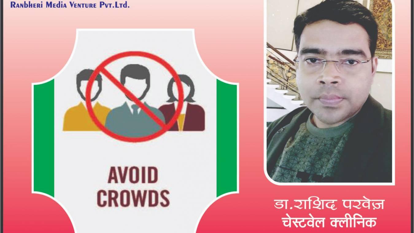 कोरोना: बिना कारण भीड़-भाड़ वाले स्थानों पर न जाएं: डॉ राशिद परवेज़