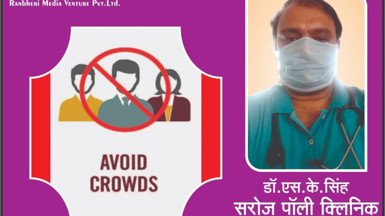 कोरोना: भीड़ वाले जगहों पर जाने से बचे, घर पर बिताएं समय: डॉ एसके सिंह
