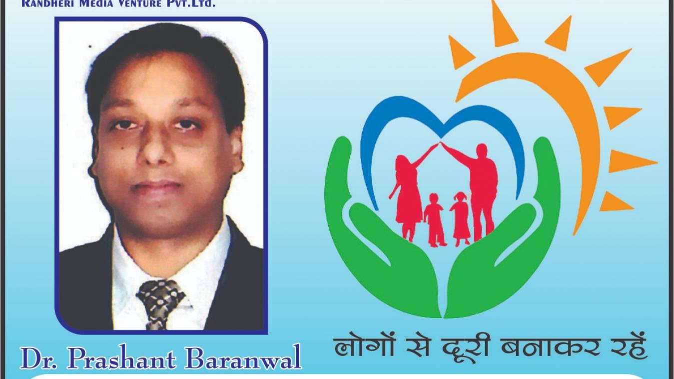 कोरोना: यदि कोई व्यक्ति आपको बीमार दिखे तो उससे दूरी बनाए रखें: डॉ प्रशांत बरनवाल