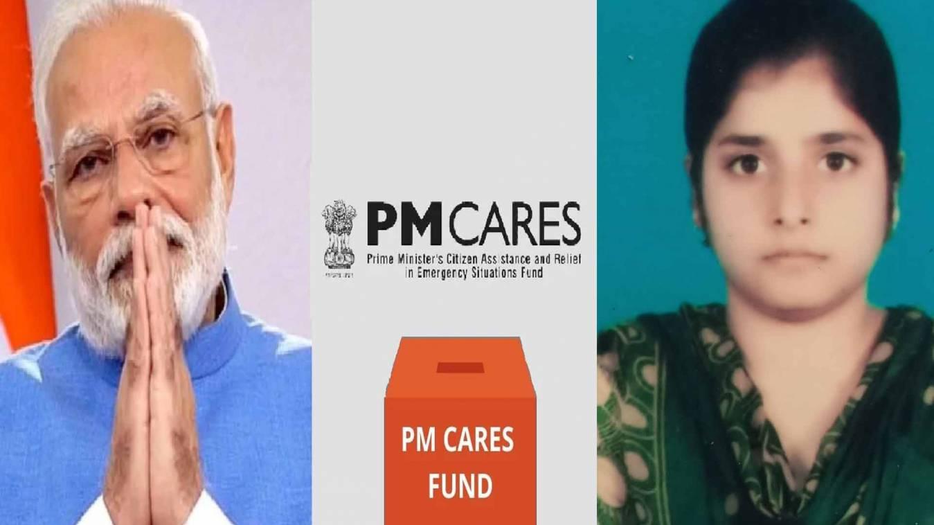 वाराणसी: अपने खर्च से गुल्लक में बचाए पैसे को छात्रा ने किया पीएम राहत कोष में दान 