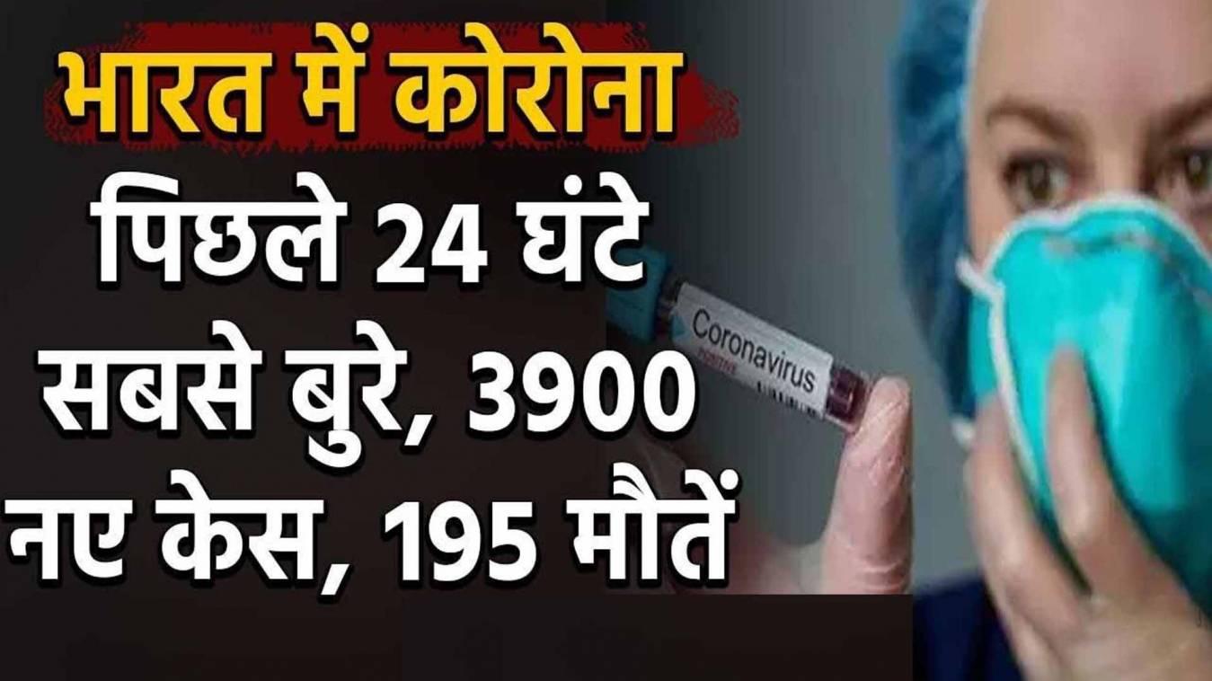 Coronavirus: भारत में पिछले 24 घंटे में कोरोना के 3900 नए मामले, 195 लोगों की मौत, टूटे सभी रिकॉर्ड