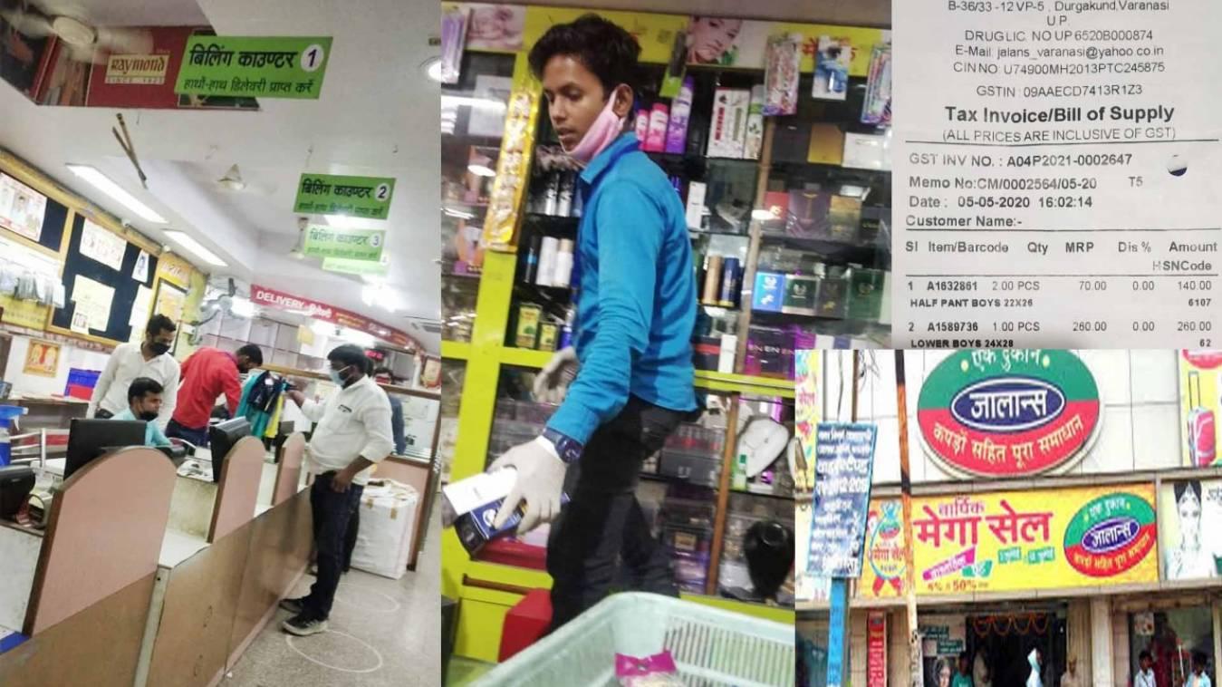 वाराणसी: प्रशासन की मेहरबानी से जालान्स की मनमानी, सुपर मार्केट की आड़ में चरम पर चल रहा धंधा