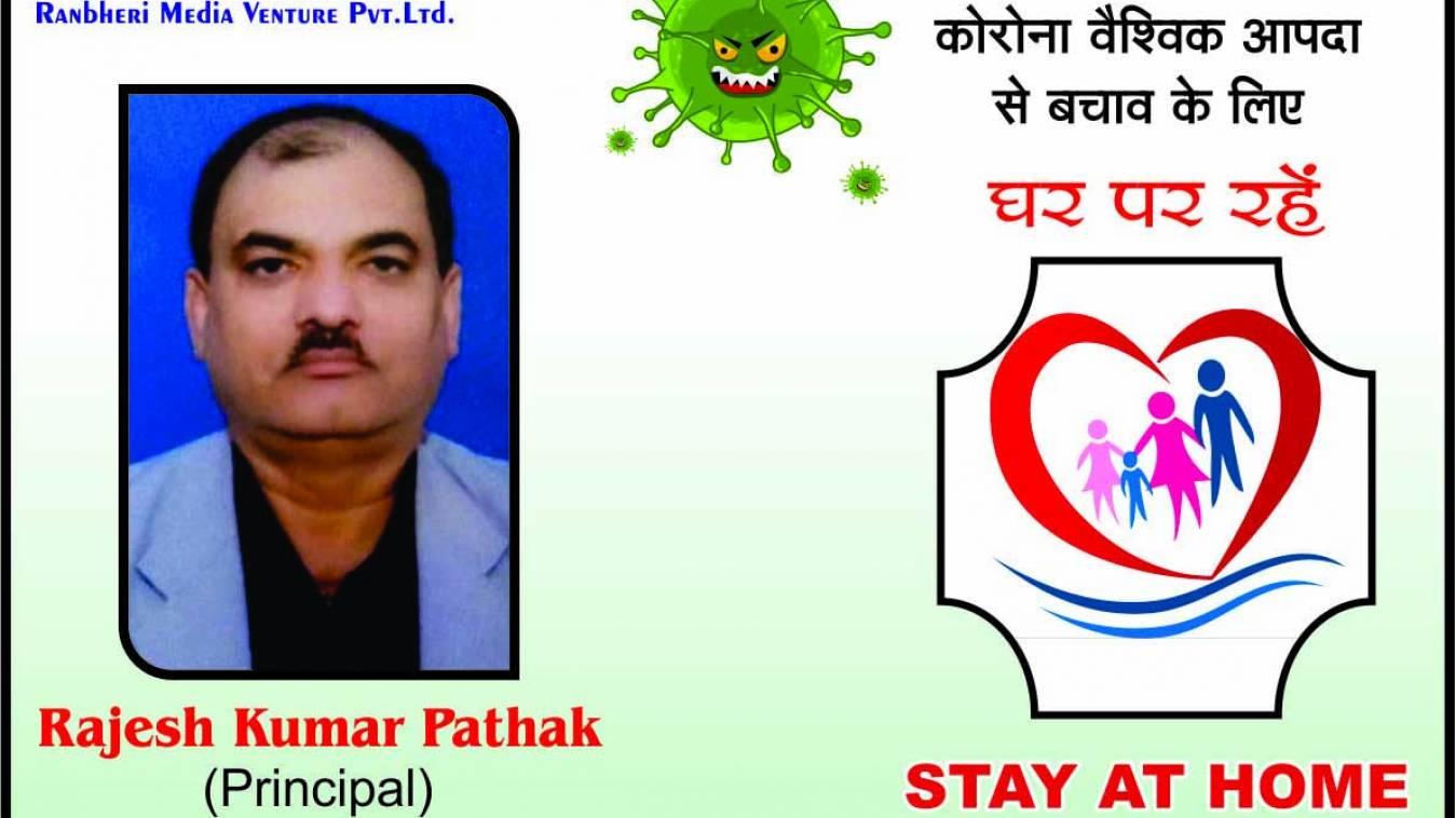 कोरोना: इस महामारी से आपके लिए बचाव है लॉकडाउन, इसलिए घर पर ही रहें- राजेश कुमार पाठक