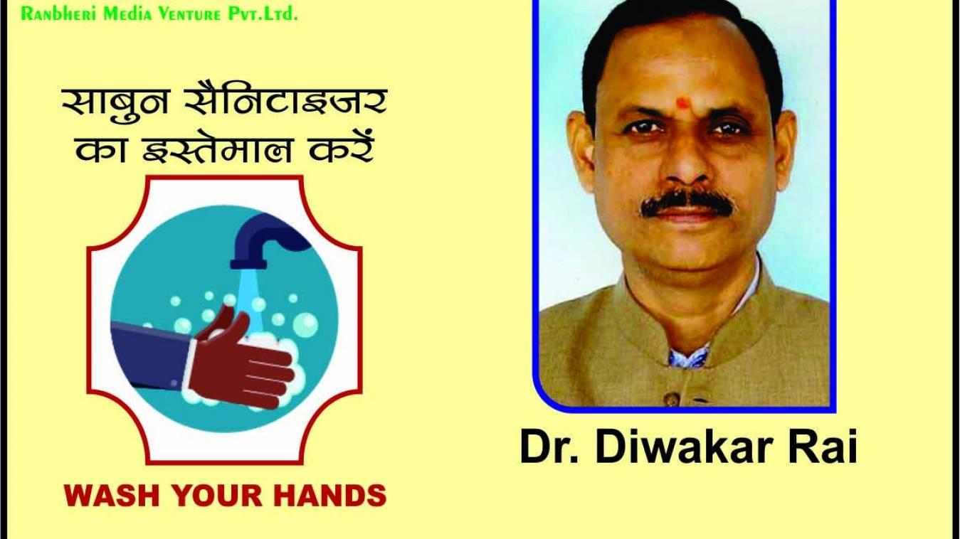 कोरोना: हाथों को समय-समय पर साबुन से धोएं या हैंड सैनिटाइज़र का करें इस्तेमाल- डॉ. दिवाकर राय