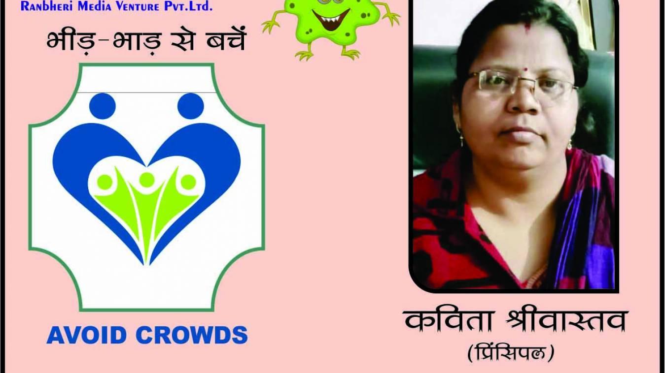 कोरोना: लॉकडाउन का पालन करना है जरुरी, इसलिए भीड़ से बचें- कविता श्रीवास्तव