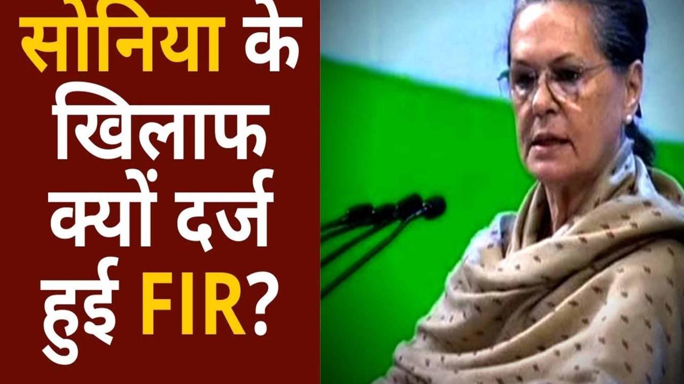 Breaking: सोनिया गांधी के खिलाफ FIR दर्ज, पीएम केयर्स फंड से जुड़ा है मामला