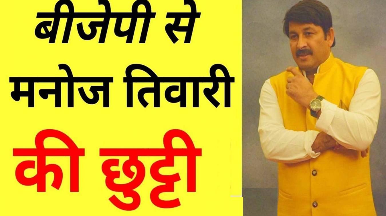 Breaking: मनोज तिवारी का पत्ता कटा, आदेश कुमार गुप्ता बने दिल्ली बीजेपी के नए अध्यक्ष