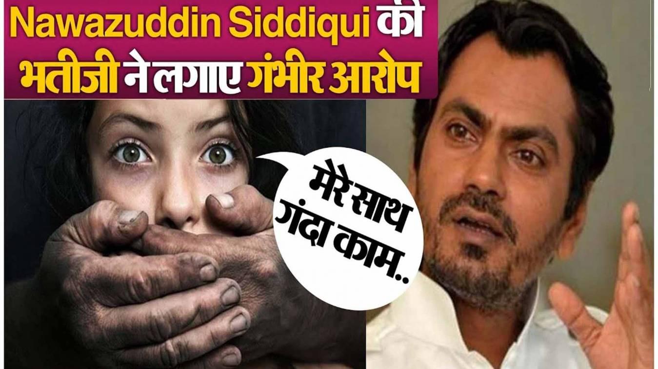 नवाजुद्दीन की भतीजी ने लगाया यौन शोषण का आरोप, कहा- 9 साल की उम्र से हो रहा उत्पीड़न