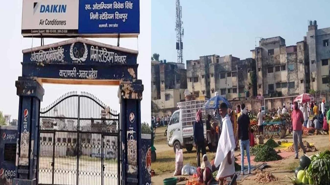 वाराणसी: दुर्दशा का शिकार हुआ ओलंपियन विवेक सिंह स्टेडियम, खेल की जगह लग रही सब्जी मंडी