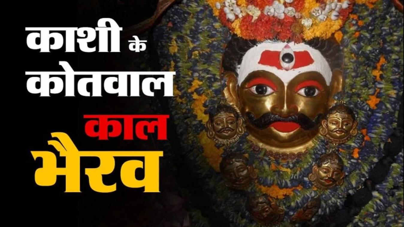 वाराणसी: बाबा काल भैरव के मंदिर में एक साथ केवल 20 लोगों को मिलेगा प्रवेश