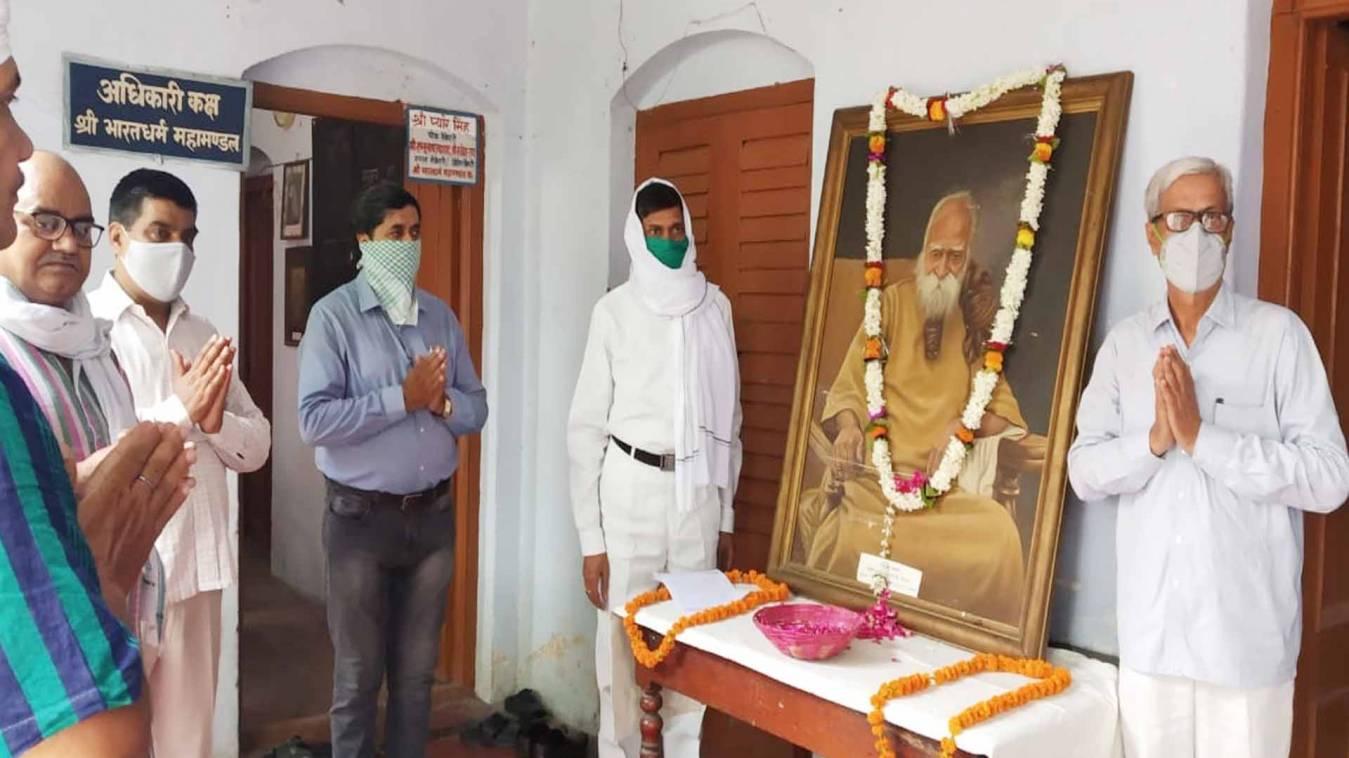 वाराणसी: श्री भारत धर्म महामण्डल का मनाया गया 120 वां स्थापना दिवस