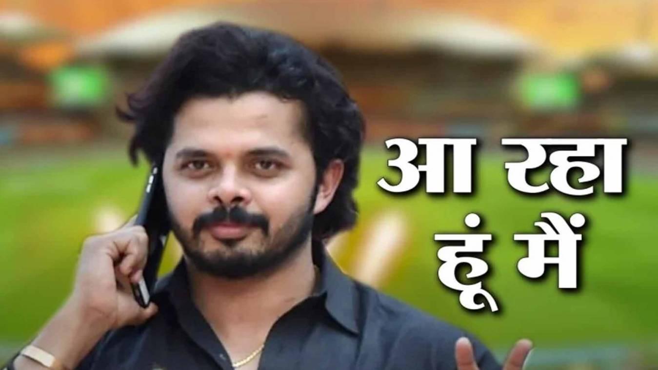 Breaking: श्रीसंत को 7 साल के बैन के बाद मिली रणजी टीम में जगह, केरल क्रिकेट असोसिएशन का फैसला