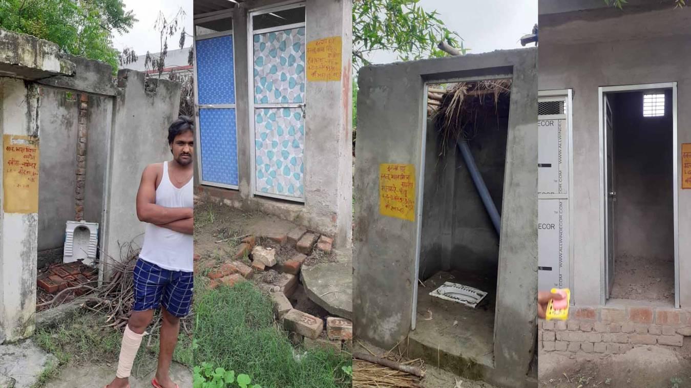 वाराणसी: पीएम के संसदीय क्षेत्र में शौचालय निर्माण में महाघोटाला, अधूरा शौचालय बनाकर कागज पर दिखाया पूरा