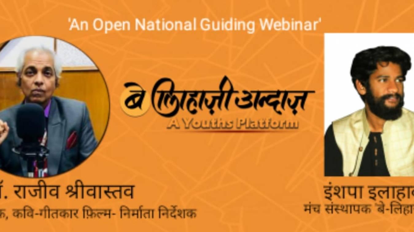 वाराणसी: युवा रचनाकारों का डॉ. राजीव श्रीवास्तव ने कियाउत्साहवर्धन और मार्गदर्शन