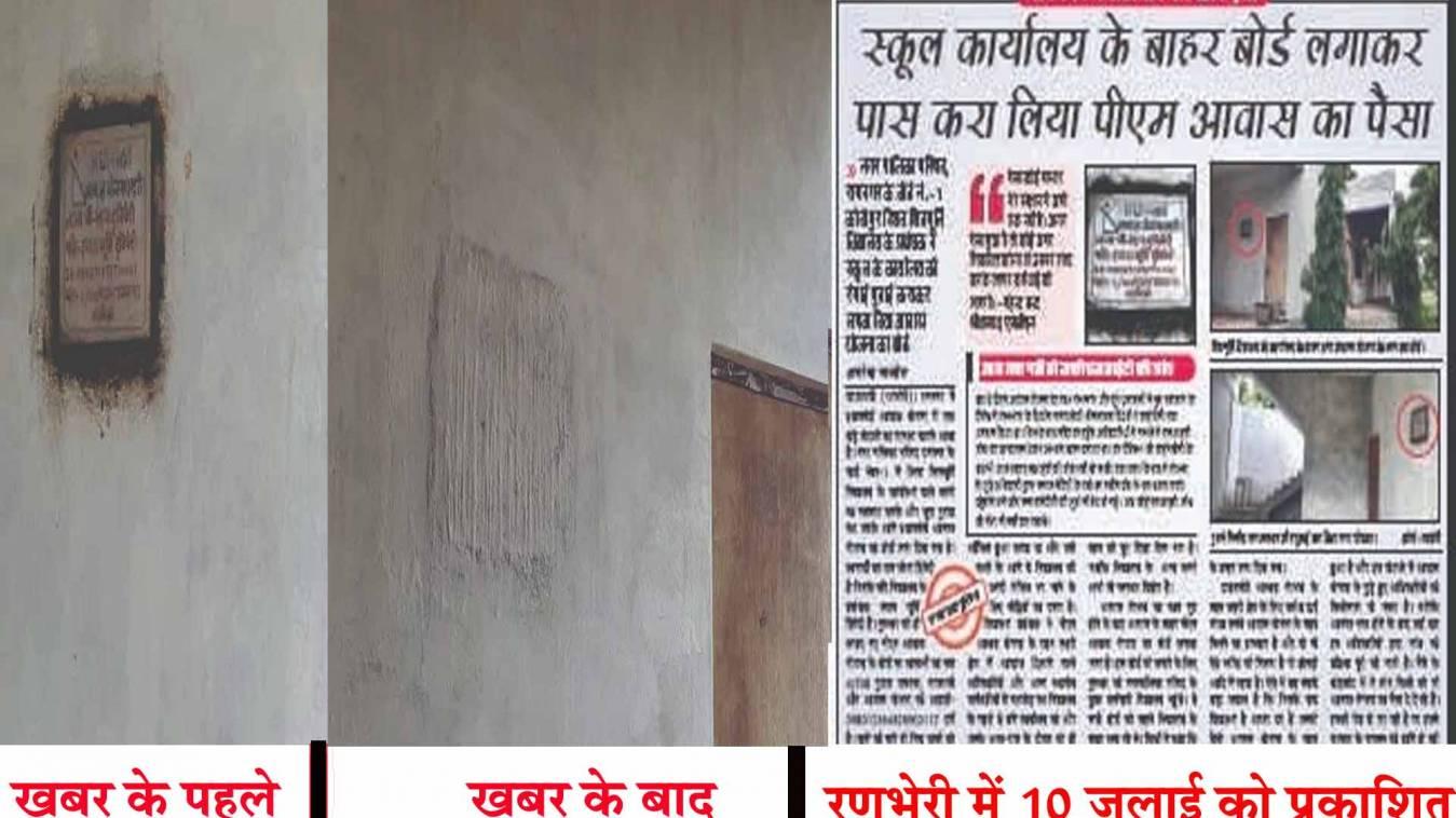 वाराणसी: आवास योजना में भ्रष्टाचार का खुला भेद तो स्कूल में बोर्ड पर करा दिया सीमेंट का लेप