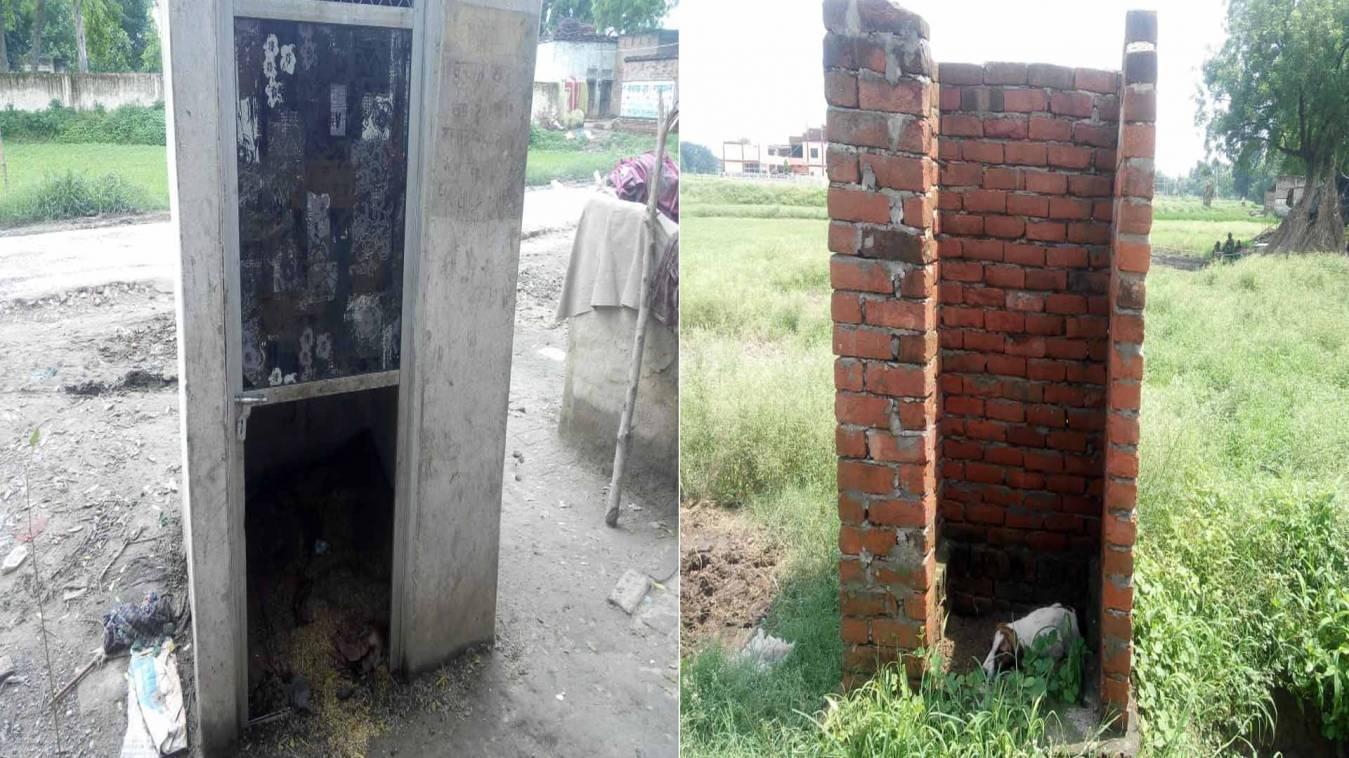 वाराणसी: गांव में शौचालय निर्माण के नाम पर हो रही सरकारी पैसो की लूट