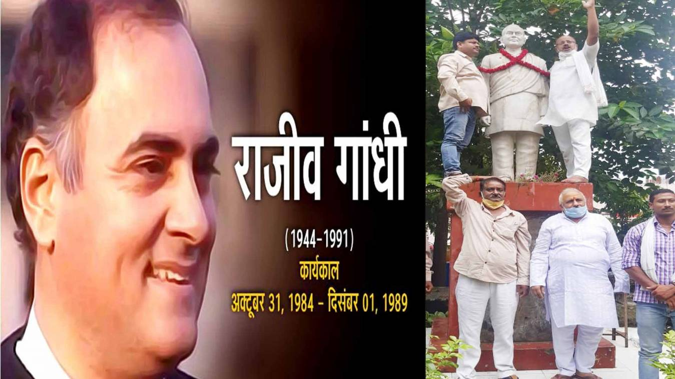 वाराणसी:  पूर्व पीएम स्व. राजीव गांधी की जयंती पर कांग्रेसजनों ने किया याद