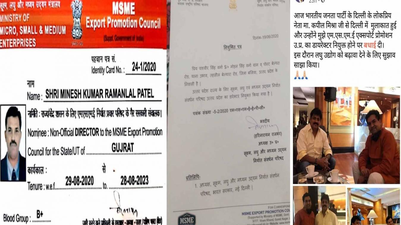 भ्रष्टाचार की हद या सत्ता का मद, भाजपा नेताओं द्वारा बांटे जा रहे फर्जी डायरेक्टर के पद!