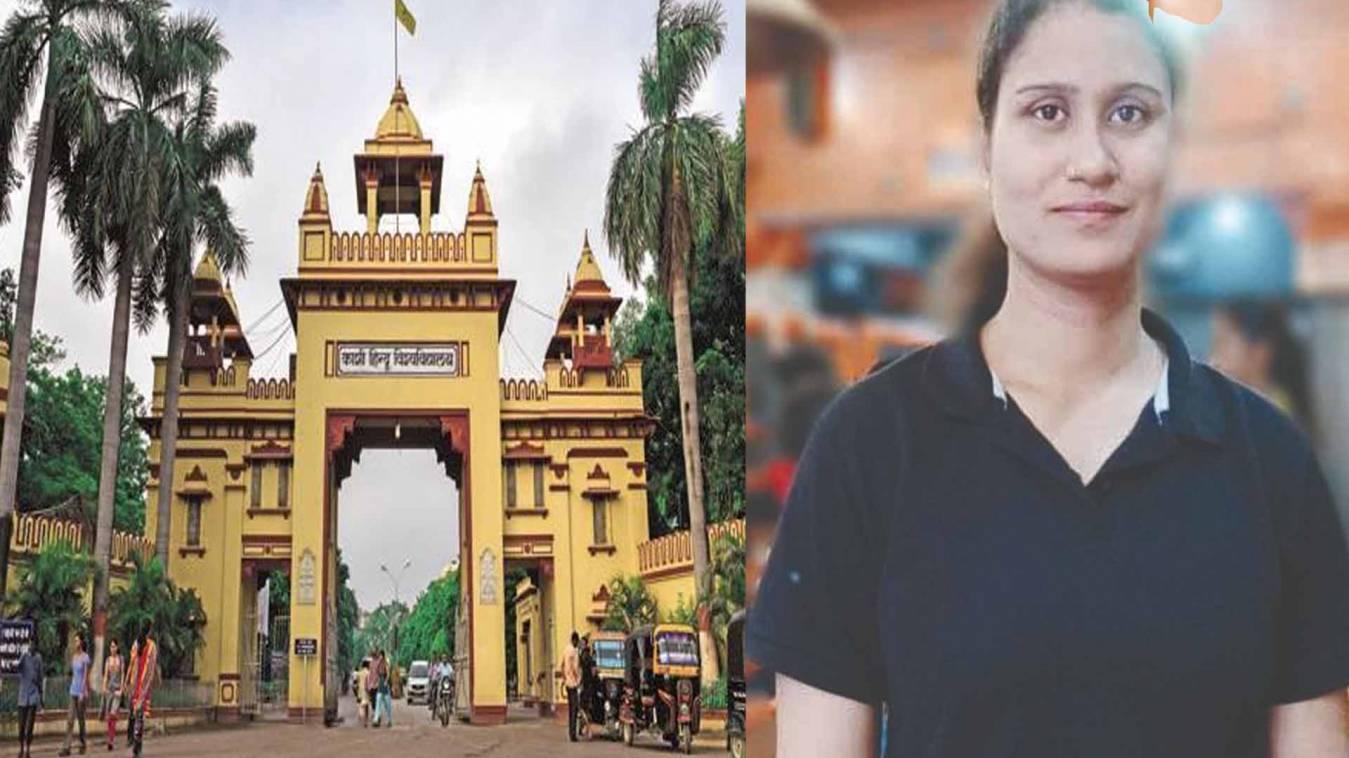वाराणसी: बीएचयू चीफ प्रॉक्टर ने किया मेरा उत्पीड़न, महिला गार्ड ने लगाया आरोप