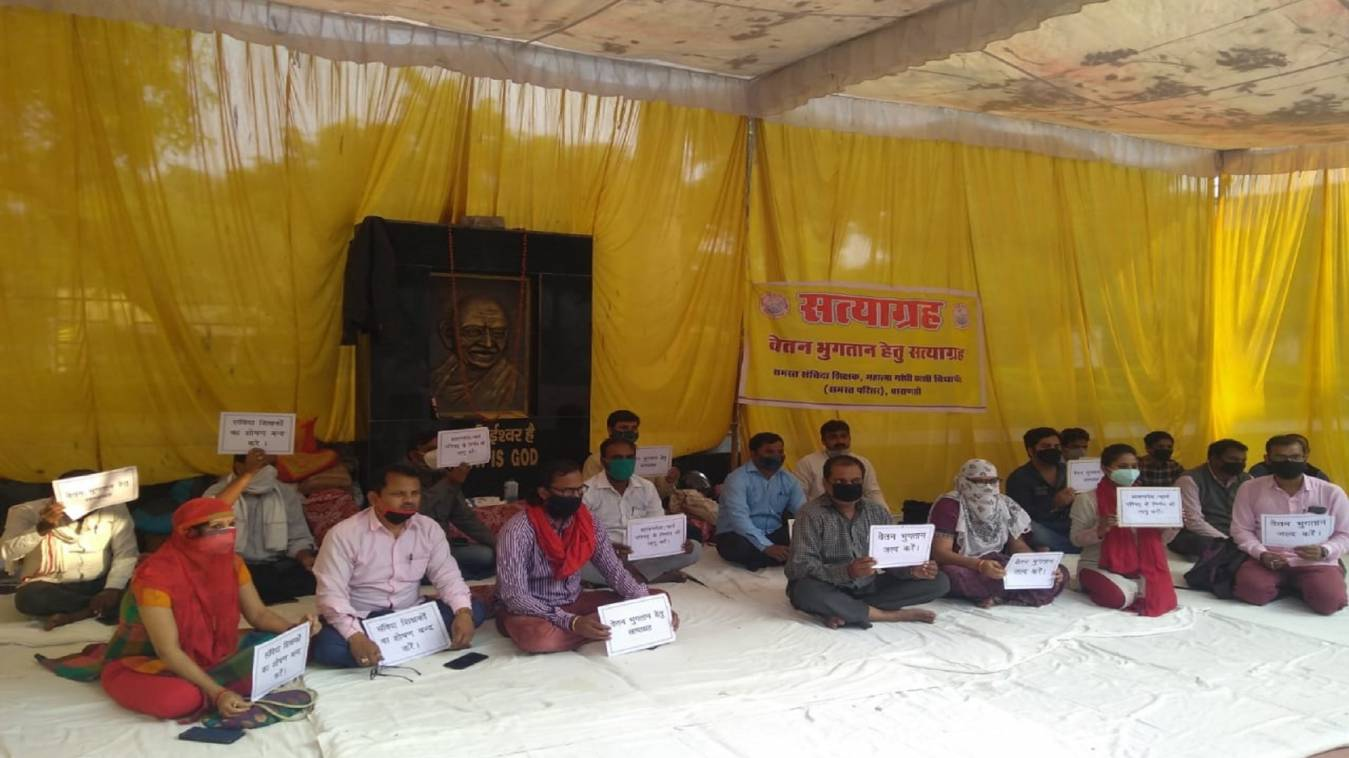 वाराणसी: महात्मा गांधीकाशीविद्यापीठ में अनवरत18दिनों से सत्याग्रह जारी, प्रकरण PMO के संज्ञान में आने से शिक्षकों में जगी उम्मीद