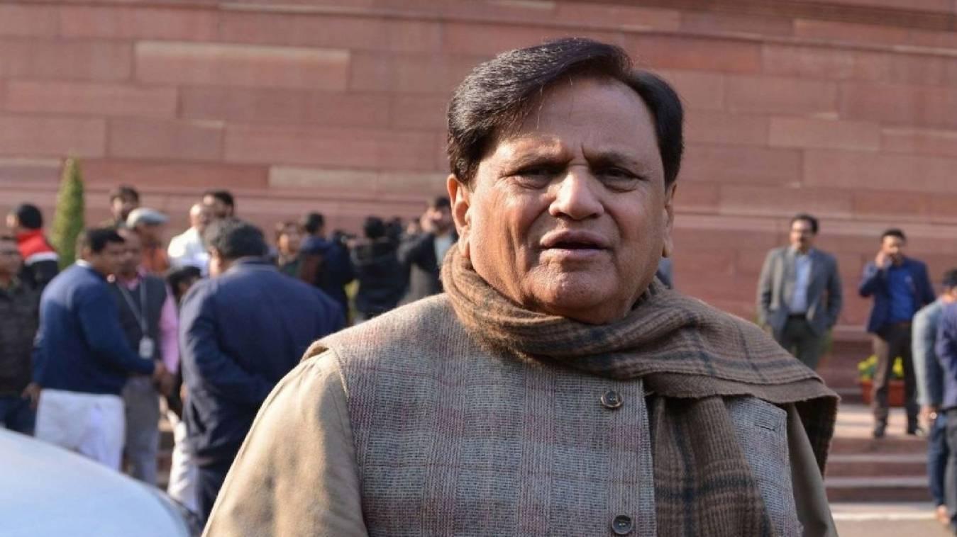 गांधी परिवार के करीबी कांग्रेस के वरिष्ठ नेता अहमद पटेल कानिधन