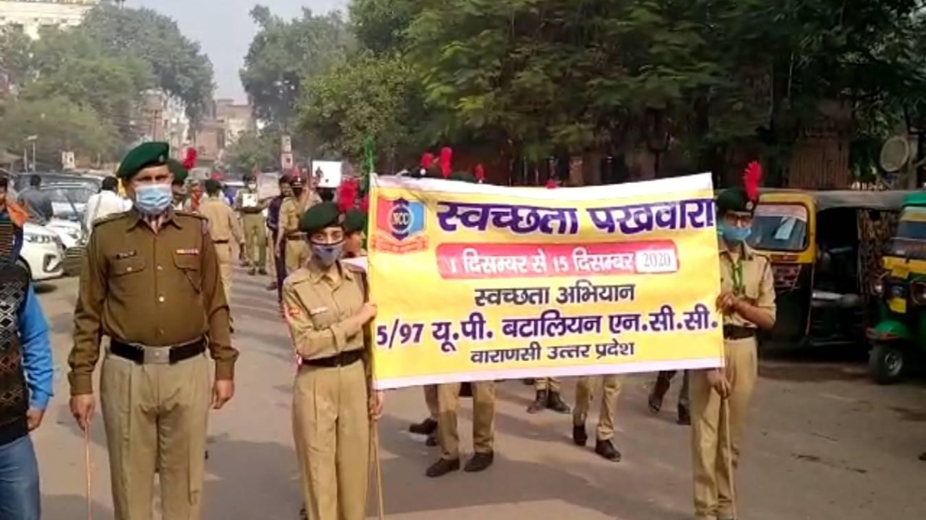 हरिशचंद्र पीजी कॉलेज व 5/97 यू पी एनसीसी बटालियन द्वारा स्वच्छता रैली निकालकर लोगों को किया जागरूक