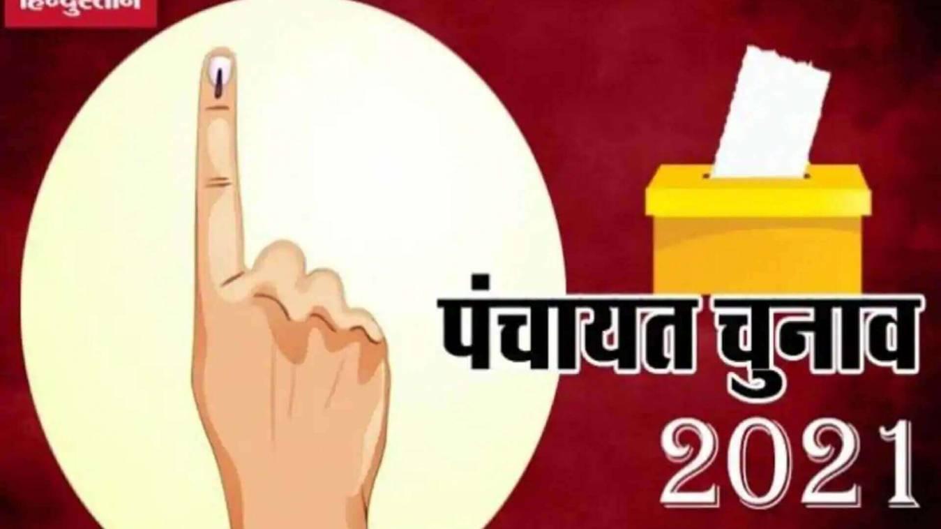 UP Panchayat Election 2021: जानिए क्या है आरक्षक की नई लिस्ट