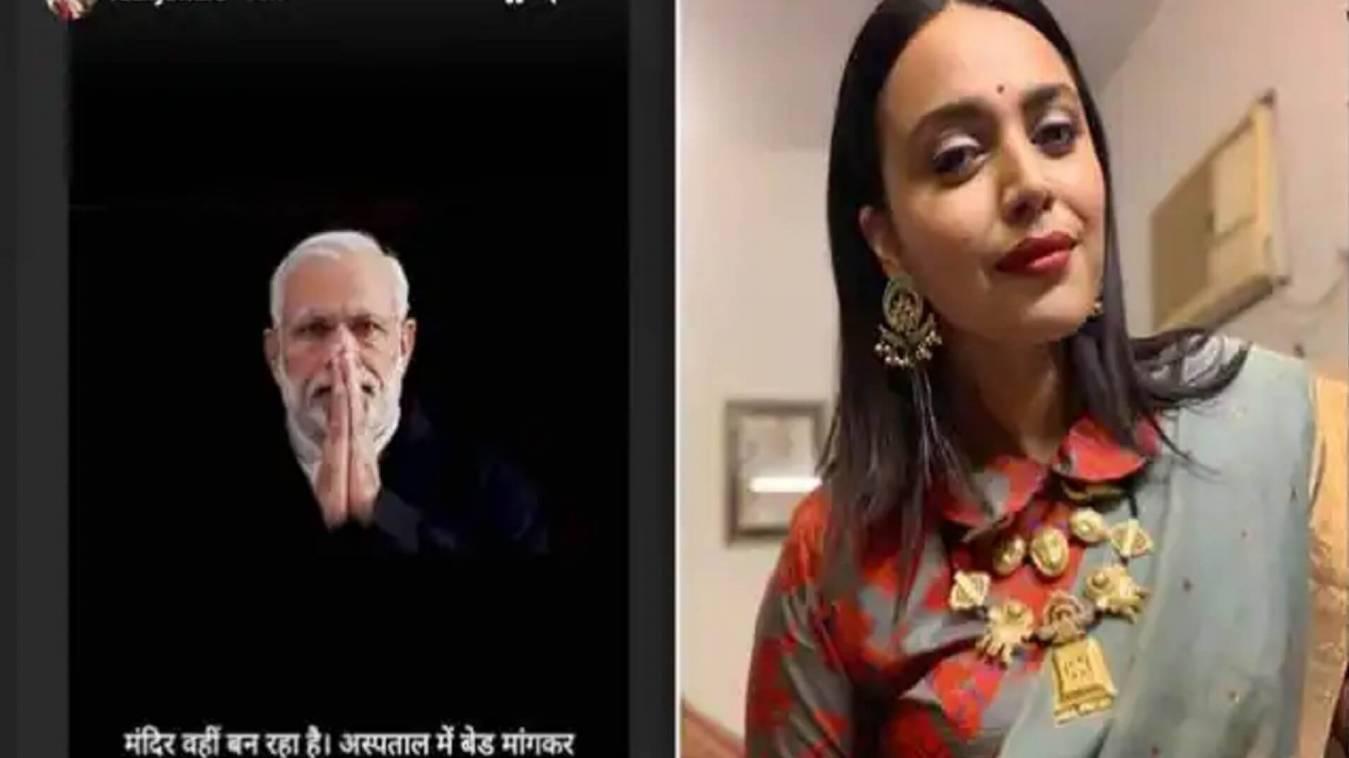 स्वरा भास्कर ने प्रधानमंत्री पर कसा तीखा तंज