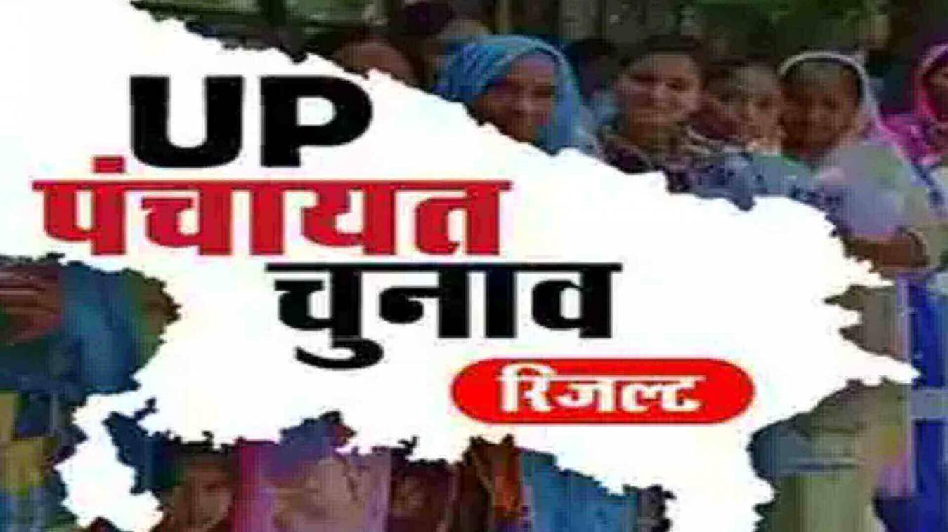 UP Panchayat Election Result 2021:मतगणना में वोटों की गिनती के लिए तैयारियां शुरू