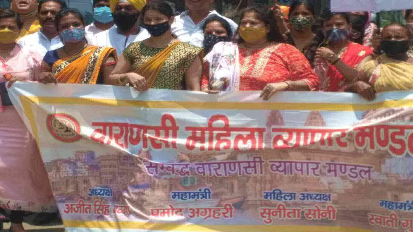 बढ़ती महंगाई के विरोध में महिला व्यापार मंडल की पदाधिकारियोें ने शहीद उद्यान में किया प्रदर्शन