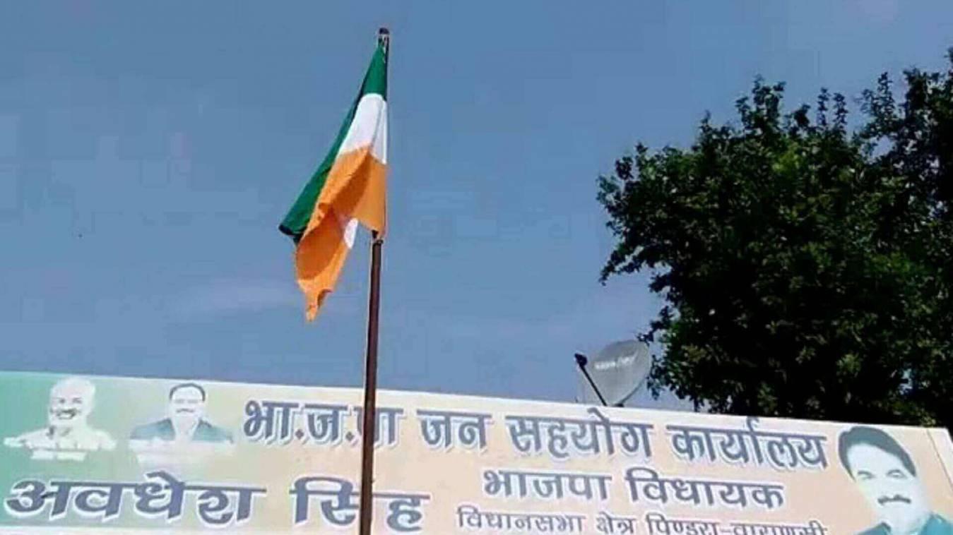 भाजपा विधायक ने तिरंगे का किया अपमान फहराया उल्टा झंडा, वीडियो वायरल