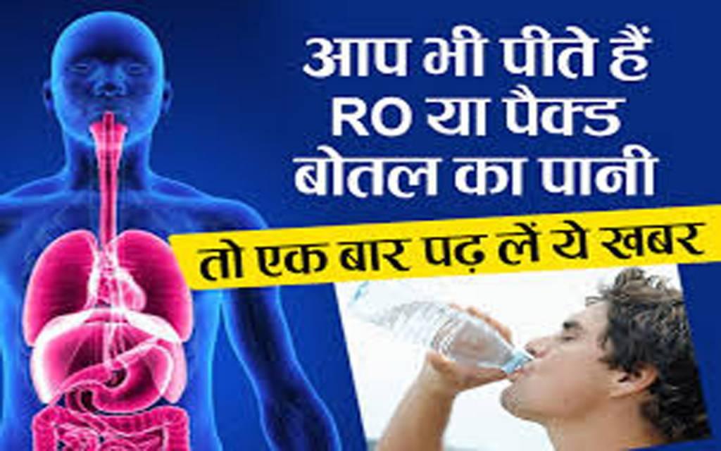 सावधान! RO purifier का पानी पीने से कैंसर, WHO ने भी माना